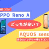 AQUOS sense3 と OPPO Reno A はどっちが良い?【ざっくり比較】