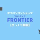 BTOパソコンショップ「FRONTIER(フロンティア)」について解説