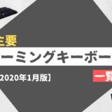 【ゲーミングキーボード】主要製品まとめ【2020年1月版】