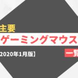 【ゲーミングマウス】主要製品まとめ【2020年2月版】