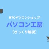 BTOパソコンショップ「パソコン工房」について解説
