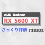 【性能比較】「Radeon RX 5600 XT」をざっくり評価