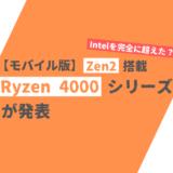 【モバイル版】AMD 「Ryzen 4000」シリーズが発表