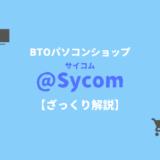BTOパソコンショップ「@Sycom(サイコム)」について解説