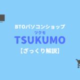 BTOパソコンショップ「TSUKUMO(ツクモ)」について解説