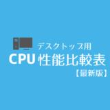 CPU性能比較表【2021年最新版】