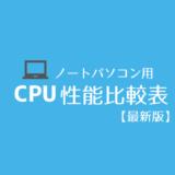 CPU性能比較表(ノートパソコン・タブレットPC)【2020年最新版】