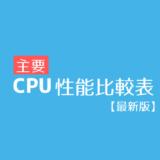 おすすめ主要CPUの性能比較・一覧表【2020年9月最新版】