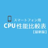 スマートフォン(スマホ)のCPU性能比較表【2021年最新版】
