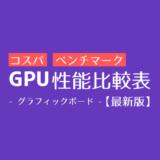 GPU(グラフィックボード)性能比較表【2020年最新版】