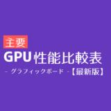 おすすめ主要GPU(グラボ)性能比較表【2020年9月最新版】