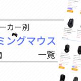 【Amazon】主要ゲーミングマウスまとめ【2020年最新版】