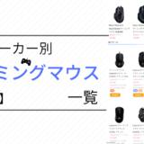 【ゲーミングマウス】メーカー別商品リンクまとめ【2020年最新版】