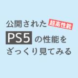 【PS5】仕様が公開されたので、ざっくり見てみる