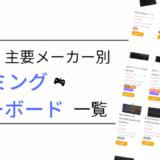 【Amazon】主要ゲーミングキーボードまとめ【2020年最新版】