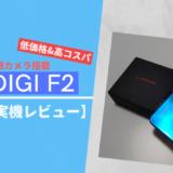 【実機レビュー】2万円台の高コスパスマホ「UMIDIGI F2」