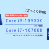 Core i7-10700K と Core i9-10900K のざっくり評価