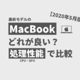 【2020年5月版】MacBookはどれが良い?処理性能から比較