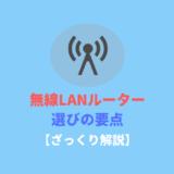 無線LANルーター選びの要点や注意点まとめ【ざっくり解説】