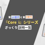 【第10世代と第9世代】Core iシリーズの違いは?どれが良い?【ざっくり評価】