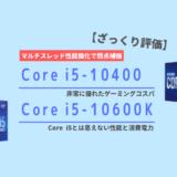 Core i5-10400 と Core i5-10600K のざっくり評価