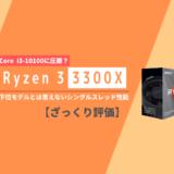 低価格帯で最強?「Ryzen 3 3300X」【ざっくり評価】
