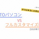 【2020年7月版】BTOパソコン VS フルカスタマイズPC(組み立て代行)