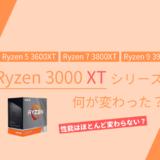 Ryzen 「3600XT・3800XT・3900XT 」は何が変わった?【ざっくり評価】