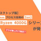 「Ryzen 4000 G」シリーズが発表【Zen2 採用のデスクトップ版APU】
