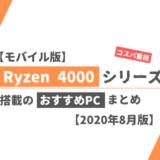 【モバイル版】Ryzen 4000シリーズ搭載のおすすめPCまとめ【2020年8月版】