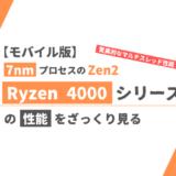 モバイル端末向け「Ryzen 4000U」シリーズの性能を見る【ざっくり評価】