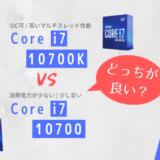 「Core i7-10700K」と「Core i7-10700」どっちが良い?【ざっくり比較】