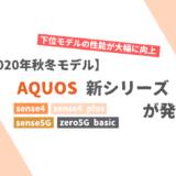 【2020年秋冬モデル】AQUOSスマホの新シリーズが発表