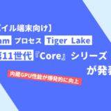 【モバイル端末向け】第11世代Coreシリーズが発表【Tiger Lake】