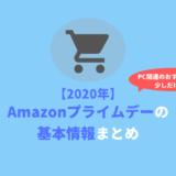 【終了】Amazonプライムデー2020 基本情報ざっくりまとめ【今年も開催】