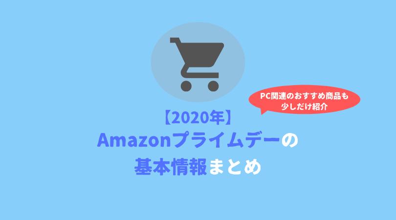 Amazon プライム デー