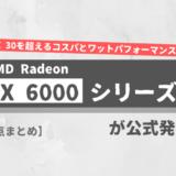 AMD Radeon RX 6000 シリーズ発表【RTX 30シリーズを上回る?】