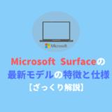 Microsoft Surface 最新モデルまとめ【2020年最新版】
