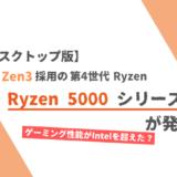 【Zen3】デスクトップ版「Ryzen 5000」シリーズが発表【ゲーミング性能が大幅に向上?】