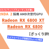 AMD 「Radeon RX 6800 / 6800 XT」ざっくり評価【性能比較】