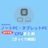 ノートPC・タブレットPCのおすすめCPUまとめ【2020年11月版】