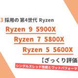 「Ryzen 9 5900X」「Ryzen 7 5800X」「Ryzen 5 5600X」のざっくり評価【性能比較】