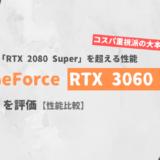 「GeForce RTX 3060 Ti」ざっくり評価【性能比較】