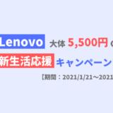 【5月9日まで】Lenovo製PCが新生活応援キャンペーンで値引き
