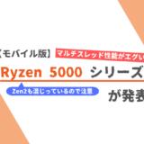 【性能比較】Ryzen 5000シリーズモバイルが発表されたのでざっくり見る