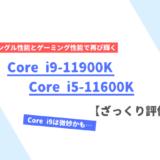 「Core i9-11900K」「Core i5-11600K」のざっくり評価【性能比較】