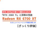 「Radeon RX 6700 XT」ざっくり評価【性能比較】
