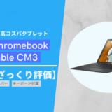 汎用性抜群の2-in-1タブレット「ASUS Chromebook Detachable CM3」ざっくり評価【発売記念値引きで32,800円】