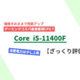 「Core i5-11400F」ざっくり評価【性能比較】