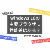 【比較】Windows 10の主要ブラウザに性能差はあるのか【2021年4月版】